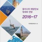 동아시아 해양안보 정세와 전망 2016-17