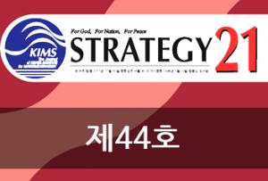 'Strategy21' 2018 겨울호 발간 주변국 해양안보전략등 수록