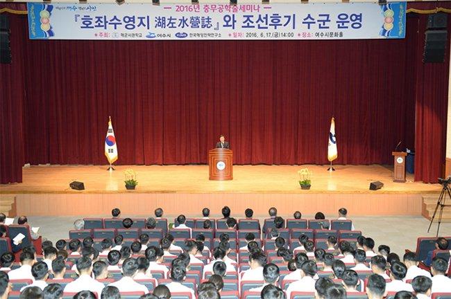 2016년 충무공 학술세미나 결과