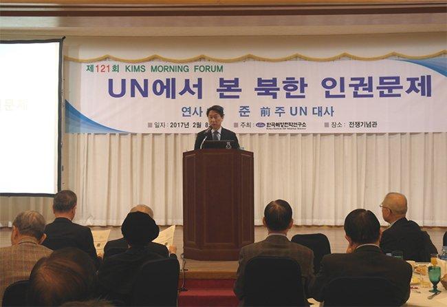 제121회-UN에서 본 북한 인권문제