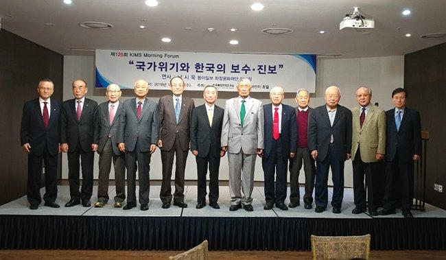 """제125회-""""국가위기와 한국의 보수·진보"""""""