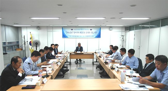 제65회(2016-2017 동아시아 해양안보 정세와 전망 Workshop)