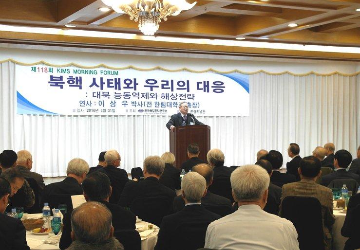 제118회-북핵 사태와 우리의 대응 : 대북 능동억제와 해상전력