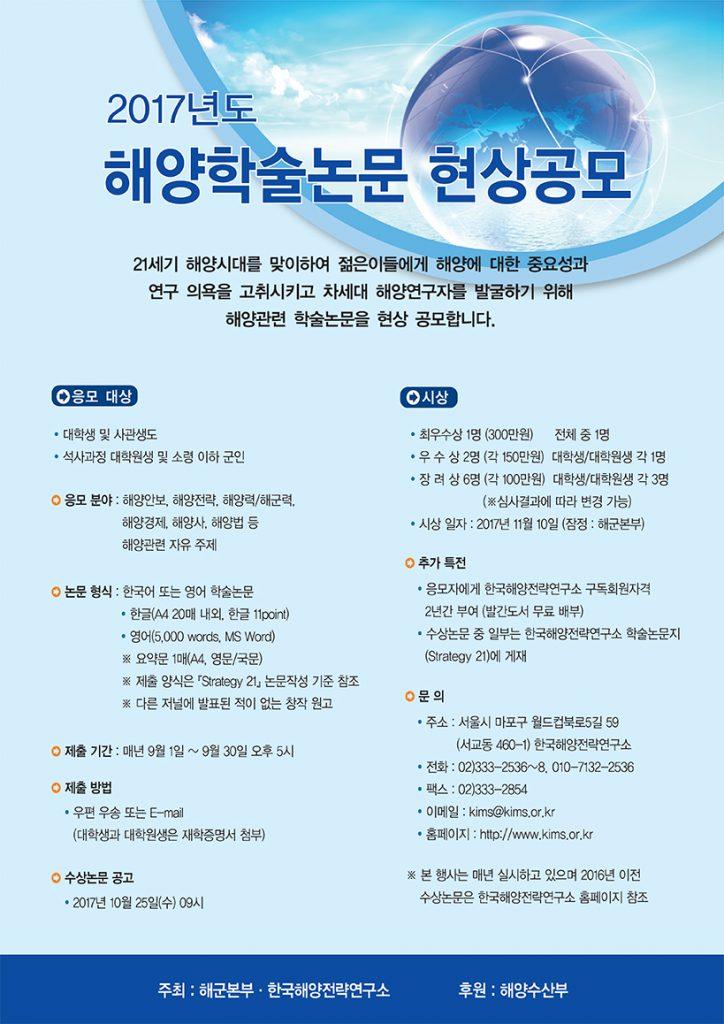 2017년도 해양학술논문 현상공모
