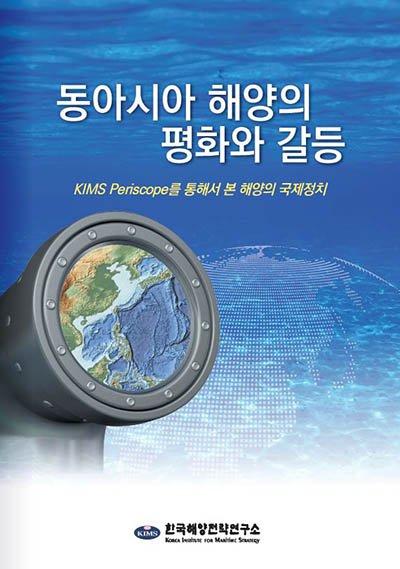 '동아시아 해양의 평화와 갈등' 발간 KIMS Periscope 4년 발표논문 단행본