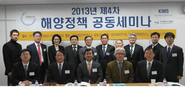 2013년 제4차 해양정책세미나