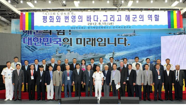 제15회 함상토론회 공동주최