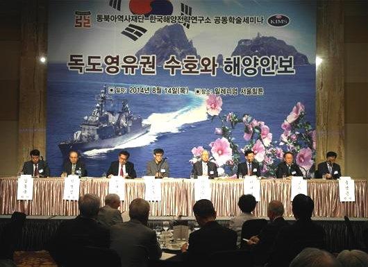 독도영유권 수호와 해양안보 공동학술세미나