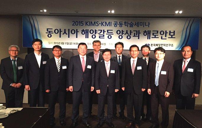 KIMS-KMI 공동해양학술세미나