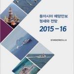동아시아 해양안보 정세와 전망 2015-16
