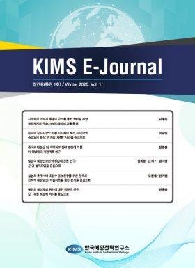 KIMS-E-Journal-1-n